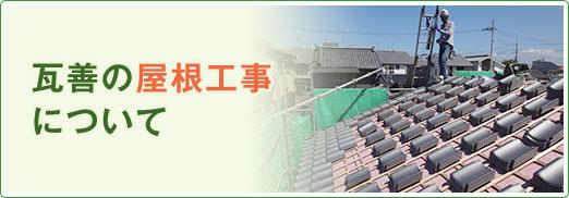 瓦善の屋根工事について