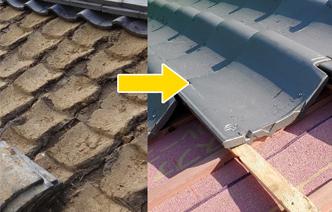 今より屋根を軽くしたい