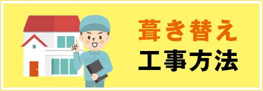 屋根工事・葺き替え工事方法