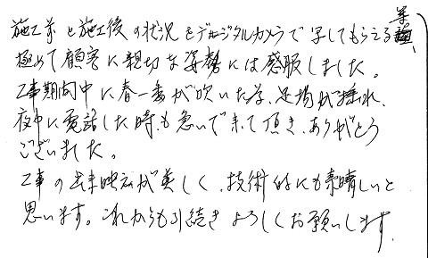 生駒市鹿ノ台 K様