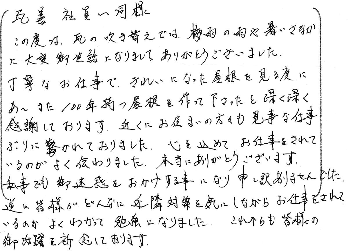 奈良市 鍵田様