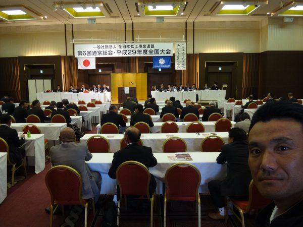 瓦組合の総会(全国)サムネイル