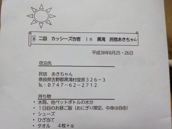 ドッジボール合宿へ(in黒滝)サムネイル